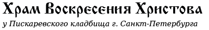 логотип храма воскресения христова у пискаревского кладбища
