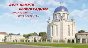 эскиз храма воскресения христова у пискаревского кладбища